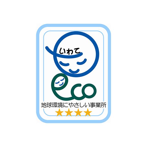 いわて地球環境にやさしい事業所認定